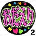 【カット済みプリントシール】【AKB48/チームK/小田えりな】『おだえり』★うちクラ★の手作り応援うちわでスターのファンサをゲット!応援うちわ うちわクラフト 嵐うちわ ジャニーズうちわ AKBうちわ ファンサ コンサート 演歌うちわ KPOPハングル