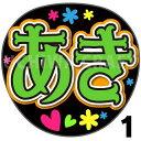 【カット済みプリントシール】【HKT48/チームH/豊永阿紀】『あき』★うちクラ★の手作り応援うちわでスターのファンサをゲット!応援うちわ うちわクラフト 嵐うちわ ジャニーズうちわ AKBうちわ ファンサ コンサート 演歌うちわ KPOPハングル