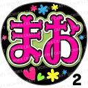 【カット済みプリントシール】【HKT48/チームH/山本茉央】『まお』★うちクラ★の手作り応援うちわでスターのファンサをゲット!応援うちわ うちわクラフト 嵐うちわ ジャニーズうちわ AKBうちわ ファンサ コンサート 演歌うちわ KPOPハングル