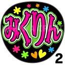 【カット済みプリントシール】【HKT48/チームH/田中美久】『みくりん』★うちクラ★の手作り応援うちわでスターのファンサをゲット!応援うちわ うちわクラフト 嵐うちわ ジャニーズうちわ AKBうちわ ファンサ コンサート 演歌うちわ KPOPハングル