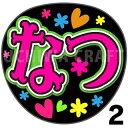 【カット済みプリントシール】【HKT48/チームH/松岡菜摘】『なつ』★うちクラ★の手作り応援うちわでスターのファンサをゲット!応援うちわ うちわクラフト 嵐うちわ ジャニーズうちわ AKBうちわ ファンサ コンサート 演歌うちわ KPOPハングル