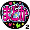 【カット済みプリントシール】【HKT48/チームK4/森保まどか】『まどか』★うちクラ★の手作り応援うちわでスターのファンサをゲット!応援うちわ うちわクラフト 嵐うちわ ジャニーズうちわ AKBうちわ ファンサ コンサート 演歌うちわ KPOPハングル