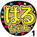 【カット済みプリントシール】【HKT48/研究生/工藤陽香】『はるちゃん』★うちクラ★の手作り応援うちわでスターのファンサをゲット!応援うちわ うちわクラフト 嵐うちわ ジャニーズうちわ AKBうちわ ファンサ コンサート 演歌うちわ KPOPハングル