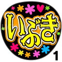 【カット済みプリントシール】【HKT48/研究生/石橋颯】『いぶき』★うちクラ★の手作り応援うちわでスターのファンサをゲット!応援うちわ うちわクラフト 嵐うちわ ジャニーズうちわ AKBうちわ ファンサ コンサート 演歌うちわ KPOPハングル