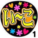 【カット済みプリントシール】【HKT48/研究生/田中伊桜莉】『いーこ』★うちクラ★の手作り応援うちわでスターのファンサをゲット!応援うちわ うちわクラフト 嵐うちわ ジャニーズうちわ AKBうちわ ファンサ コンサート 演歌うちわ KPOPハングル