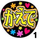 【カット済みプリントシール】【HKT48/研究生/上島楓】『かえで』★うちクラ★の手作り応援うちわでスターのファンサをゲット!応援うちわ うちわクラフト 嵐うちわ ジャニーズうちわ AKBうちわ ファンサ コンサート 演歌うちわ KPOPハングル