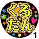 【カット済みプリントシール】【HKT48/研究生/竹本くるみ】『くるたん』★うちクラ★の手作り応援うちわでスターのファンサをゲット!応援うちわ うちわクラフト 嵐うちわ ジャニーズうちわ AKBうちわ ファンサ コンサート 演歌うちわ KPOPハングル