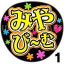 【カット済みプリントシール】【HKT48/研究生/長野雅】『みやびーむ』★うちクラ★の手作り応援うちわでスターのファンサをゲット!応援うちわ うちわクラフト 嵐うちわ ジャニーズうちわ AKBうちわ ファンサ コンサート 演歌うちわ KPOPハングル