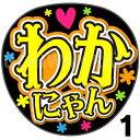 【カット済みプリントシール】【HKT48/研究生/村上和叶】『わかにゃん』★うちクラ★の手作り応援うちわでスターのファンサをゲット!応援うちわ うちわクラフト 嵐うちわ ジャニーズうちわ AKBうちわ ファンサ コンサート 演歌うちわ KPOPハングル
