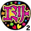 【カット済みプリントシール】【HKT48/チームT2/山下エミリー】『エミリー』★うちクラ★の手作り応援うちわでスターのファンサをゲット!応援うちわ うちわクラフト 嵐うちわ ジャニーズうちわ AKBうちわ ファンサ コンサート 演歌うちわ KPOPハングル