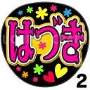 【カット済みプリントシール】【HKT48/チームT2/外薗葉月】『はづき』★うちクラ★の手作り応援うちわでスターのファンサをゲット!応援うちわ うちわクラフト 嵐うちわ ジャニーズうちわ AKBうちわ ファンサ コンサート 演歌うちわ KPOPハングル