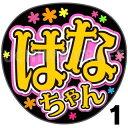 【カット済みプリントシール】【HKT48/チームT2/松岡はな】『はな』★うちクラ★の手作り応援うちわでスターのファンサをゲット!応援うちわ うちわクラフト 嵐うちわ ジャニーズうちわ AKBうちわ ファンサ コンサート 演歌うちわ KPOPハングル