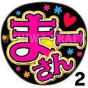 【カット済みプリントシール】【HKT48/チームT2/今村麻莉愛】『まーさん』★うちクラ★の手作り応援うちわでスターのファンサをゲット!応援うちわ うちわクラフト 嵐うちわ ジャニーズうちわ AKBうちわ ファンサ コンサート 演歌うちわ KPOPハングル