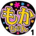 【カット済みプリントシール】【HKT48/チームT2/武田智加】『もかちゃん』★うちクラ★の手作り応援うちわでスターのファンサをゲット!応援うちわ うちわクラフト 嵐うちわ ジャニーズうちわ AKBうちわ ファンサ コンサート 演歌うちわ KPOPハングル