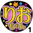 【カット済みプリントシール】【HKT48/チームT2/清水梨央】『りおちゃん』★うちクラ★の手作り応援うちわでスターのファンサをゲット!応援うちわ うちわクラフト 嵐うちわ ジャニーズうちわ AKBうちわ ファンサ コンサート 演歌うちわ KPOPハングル
