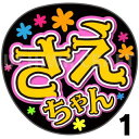 【カット済みプリントシール】【HKT48/チームT2/栗原紗英】『さえちゃん』★うちクラ★の手作り応援うちわでスターのファンサをゲット!応援うちわ うちわクラフト 嵐うちわ ジャニーズうちわ AKBうちわ ファンサ コンサート 演歌うちわ KPOPハングル