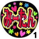 【カット済みプリントシール】【NGT48/研究生/藤崎未夢】『みーたん』★うちクラ★の手作り応援うちわでスターのファンサをゲット!応援うちわ うちわクラフト 嵐うちわ ジャニーズうちわ AKBうちわ ファンサ コンサート 演歌うちわ KPOPハングル