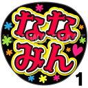 【カット済みプリントシール】【NGT48/研究生/大塚七海】『ななみん』★うちクラ★の手作り応援うちわでスターのファンサをゲット!応援うちわ うちわクラフト 嵐うちわ ジャニーズうちわ AKBうちわ ファンサ コンサート 演歌うちわ KPOPハングル