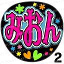 【カット済みプリントシール】【NMB48/チームB2/中川美音】『みおん』★うちクラ★の手作り応援うちわでスターのファンサをゲット!応援うちわ うちわクラフト 嵐うちわ ジャニーズうちわ AKBうちわ ファンサ コンサート 演歌うちわ KPOPハングル