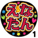 【カット済みプリントシール】【SKE48/チームK2/鈴木愛菜】『えなたん』★うちクラ★の手作り応援うちわでスターのファンサをゲット!応援うちわ うちわクラフト 嵐うちわ ジャニーズうちわ AKBうちわ ファンサ コンサート 演歌うちわ KPOPハングル