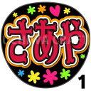 【カット済みプリントシール】【SKE48/チームK2/入内嶋涼】『さあや』★うちクラ★の手作り応援うちわでスターのファンサをゲット!応援うちわ うちわクラフト 嵐うちわ ジャニーズうちわ AKBうちわ ファンサ コンサート 演歌うちわ KPOPハングル