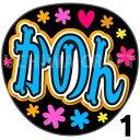 【カット済みプリントシール】【SKE48/研究生/澤田奏音】『かのん』★うちクラ★の手作り応援うちわでスターのファンサをゲット!応援うちわ うちわクラフト 嵐うちわ ジャニーズうちわ AKBうちわ ファンサ コンサート 演歌うちわ KPOPハングル