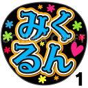 【カット済みプリントシール】【SKE48/研究生/鬼頭未来】『みくるん』★うちクラ★の手作り応援うちわでスターのファンサをゲット!応援うちわ うちわクラフト 嵐うちわ ジャニーズうちわ AKBうちわ ファンサ コンサート 演歌うちわ KPOPハングル