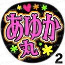 【カット済みプリントシール】【SKE48/チームS/上村亜柚香】『あゆか丸』★うちクラ★の手作り応援うちわでスターのファンサをゲット!応援うちわ うちわクラフト 嵐うちわ ジャニーズうちわ AKBうちわ ファンサ コンサート 演歌うちわ KPOPハングル