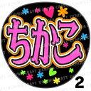 【カット済みプリントシール】【SKE48/チームS/松本慈子】『ちかこ』★うちクラ★の手作り応援うちわでスターのファンサをゲット!応援うちわ うちわクラフト 嵐うちわ ジャニーズうちわ AKBうちわ ファンサ コンサート 演歌うちわ KPOPハングル