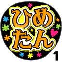 【カット済みプリントシール】【SKE48/チームS/荒野姫楓】『ひめたん』★うちクラ★の手作り応援うちわでスターのファンサをゲット!応援うちわ うちわクラフト 嵐うちわ ジャニーズうちわ AKBうちわ ファンサ コンサート 演歌うちわ KPOPハングル