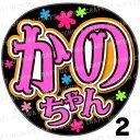 【カット済みプリントシール】【SKE48/チームS/野島樺乃】『かのちゃん』★うちクラ★の手作り応援うちわでスターのファンサをゲット!応援うちわ うちわクラフト 嵐うちわ ジャニーズうちわ AKBうちわ ファンサ コンサート 演歌うちわ KPOPハングル