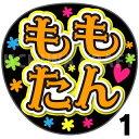【カット済みプリントシール】【SKE48/チームS/平野百菜】『ももたん』★うちクラ★の手作り応援うちわでスターのファンサをゲット!応援うちわ うちわクラフト 嵐うちわ ジャニーズうちわ AKBうちわ ファンサ コンサート 演歌うちわ KPOPハングル