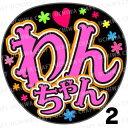 【カット済みプリントシール】【SKE48/チームS/犬塚あさな】『わんちゃん』★うちクラ★の手作り応援うちわでスターのファンサをゲット!応援うちわ うちわクラフト 嵐うちわ ジャニーズうちわ AKBうちわ ファンサ コンサート 演歌うちわ KPOPハングル