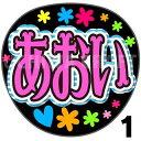 【カット済みプリントシール】【STU48/兵頭葵】『葵』★うちクラ★の手作り応援うちわでスターのファンサをゲット!応援うちわ うちわクラフト 嵐うちわ ジャニーズうちわ AKBうちわ ファンサ コンサート 演歌うちわ KPOPハングル