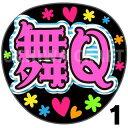 【カット済みプリントシール】【STU48/中村舞】『舞Q』★うちクラ★の手作り応援うちわでスターのファンサをゲット!応援うちわ うちわクラフト 嵐うちわ ジャニーズうちわ AKBうちわ ファンサ コンサート