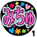 【カット済みプリントシール】【STU48/今村美月】『みちゅ』★うちクラ★の手作り応援うちわでスターのファンサをゲット 応援うちわ うちわクラフト 嵐うちわ ジャニーズうちわ AKBうちわ ファンサ コンサート 演歌うちわ KPOPハングル