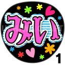 【カット済みプリントシール】【STU48/石田みなみ】『みい』★うちクラ★の手作り応援うちわでスターのファンサをゲット!応援うちわ うちわクラフト 嵐うちわ ジャニーズうちわ AKBうちわ ファンサ コンサート 演歌うちわ KPOPハングル - ケーワークスボックス 楽天市場店