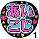 【カット済みプリントシール】【STU48/研究生/小島愛子】『あいこじ』★うちクラ★の手作り応援うちわでスターのファンサをゲット!応援うちわ うちわクラフト 嵐うちわ ジャニーズうちわ AKBうちわ ファンサ コンサート