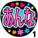 【カット済みプリントシール】【STU48/研究生/川又あん奈】『あんな』★うちクラ★の手作り応援うちわでスターのファンサをゲット!応援うちわ うちわクラフト 嵐うちわ ジャニーズうちわ AKBうちわ ファンサ コンサート