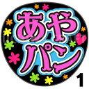 【カット済みプリントシール】【STU48/研究生/鈴木彩夏】『あやパン』★うちクラ★の手作り応援うちわでスターのファンサをゲット!応援うちわ うちわクラフト 嵐うちわ ジャニーズうちわ AKBうちわ ファンサ コンサート