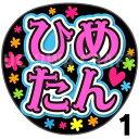 【カット済みプリントシール】【STU48/研究生/迫姫華】『ひめたん』★うちクラ★の手作り応援うちわでスターのファンサをゲット!応援うちわ うちわクラフト 嵐うちわ ジャニーズうちわ AKBうちわ ファンサ コンサート