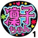 【カット済みプリントシール】【STU48/研究生/吉崎凜子】『凜子ちゃん』★うちクラ★の手作り応援うちわでスターのファンサをゲット!応援うちわ うちわクラフト 嵐うちわ ジャニーズうちわ AKBうちわ ファンサ コンサート