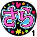 【カット済みプリントシール】【STU48/研究生/吉田彩良】『さら』★うちクラ★の手作り応援うちわでスターのファンサをゲット!応援うちわ うちわクラフト 嵐うちわ ジャニーズうちわ AKBうちわ ファンサ コンサート