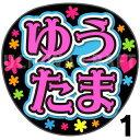 【カット済みプリントシール】【STU48/研究生/川又優菜】『ゆうたま』★うちクラ★の手作り応援うちわでスターのファンサをゲット!応援うちわ うちわクラフト 嵐うちわ ジャニーズうちわ AKBうちわ ファンサ コンサート
