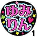 【カット済みプリントシール】【STU48/瀧野由美子】『ゆみりん』★うちクラ★の手作り応援うちわでスターのファンサをゲット!応援うちわ うちわクラフト 嵐うちわ ジャニーズうちわ AKBうちわ ファンサ コンサート 演歌うちわ KPOPハングル