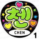 【カット済みプリントシール】【EXO/CHEN(チェン)】『첸』★うちクラ★の手作り応援うちわでスターのファンサをゲット!応援うちわ うちわクラフト 嵐うちわ ジャニーズうちわ ファンサ コンサート KPOPハングルうちわ
