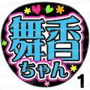【カット済みプリントシール】【イコラブ =LOVE(イコ