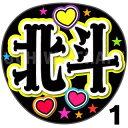 【カット済みプリントシール】【SixTONES/松村北斗】『北斗』★うちクラ★の手作り応援うちわでスターのファンサをゲット!応援うちわ う..