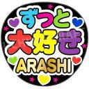 【カット済みプリントシール】『ずっと大好きARASHI』★うちクラ★の手作り応援うちわでスターのファンサをゲット!