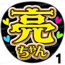 【カット済みプリントシール】【関ジャニ∞/錦戸亮】『亮ちゃん』★うちクラ★の手作り応援うちわでスター